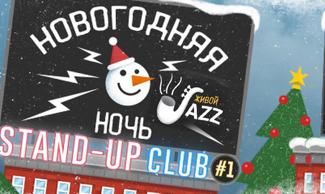 Компания MUSIC PARKING поддерживает проект - Новогодняя ночь в Stand-up Club #1. Юмор и джаз - залог отличного праздника!