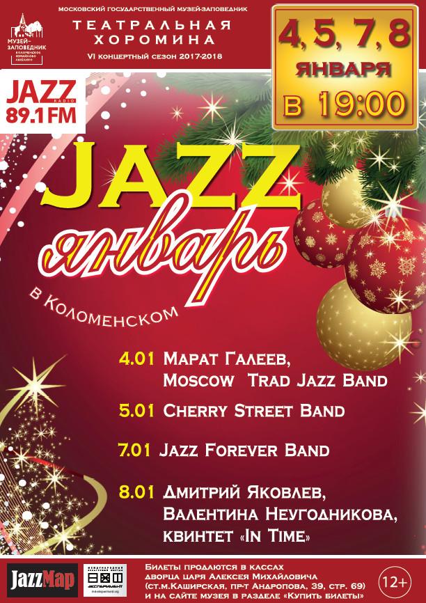 Компания MUSICPARKING осуществляет информационную поддержку зимнего фестиваля «Jazz-январь в Коломенском»