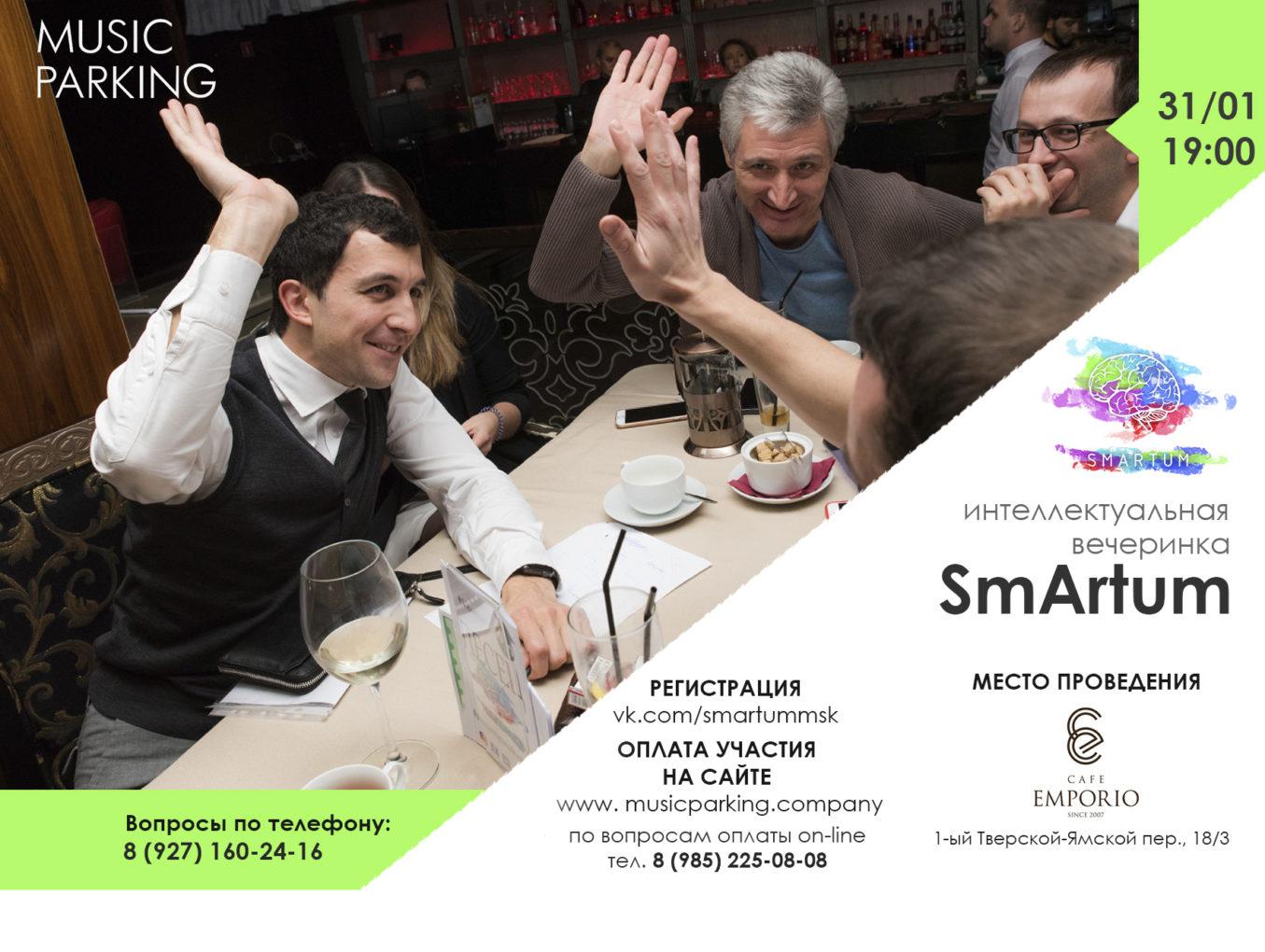 31  января в  EMPORIO CAFE пройдет очередная интеллектуальная вечеринка SMARTUM.