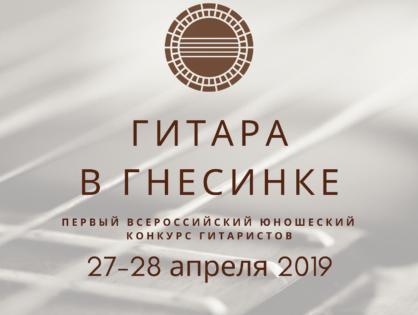 Открыт прием заявок на Первый всероссийский юношеский конкурс гитаристов«ГИТАРА В ГНЕСИНКЕ»