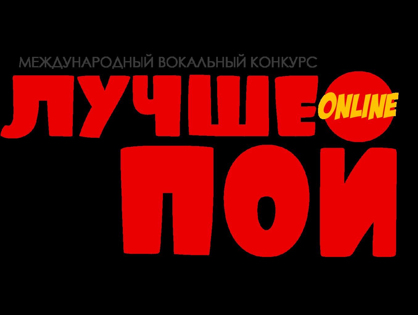 Открываем прием заявок на Международныйвокальный ОНЛАЙН конкурс ЛУЧШЕ ПОЙ!